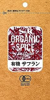 S&B ORGANIC SPICE 袋入り有機サフラン(ホール) 0.3g×5個