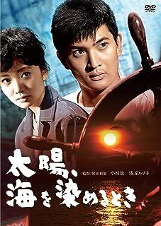 小林旭 デビュー65周年記念 日活DVDシリーズ 太陽、海を染めるとき 初DVD化 特選10作品(HDリマスター)