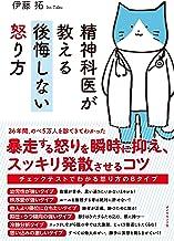 表紙: 精神科医が教える 後悔しない怒り方 | 伊藤 拓