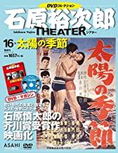 石原裕次郎シアター DVDコレクション 16号 『太陽の季節』 [分冊百科]
