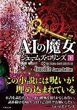 表紙: シグマフォースシリーズ13 AIの魔女 下 (竹書房文庫) | ジェームズ・ロリンズ