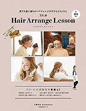 表紙: YU-U Hair Arrange Lesson 動画付き 主婦の友生活シリーズ | 工藤 由布