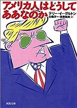 表紙: アメリカ人はどうしてああなのか (河出文庫)   テリー・イーグルトン