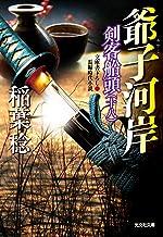 表紙: 爺子(おやこ)河岸~剣客船頭(十八)~ (光文社文庫) | 稲葉 稔