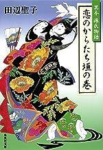 表紙: 恋のからたち垣の巻 異本源氏物語 (集英社文庫) | 田辺聖子