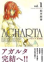 表紙: AGHARTA - アガルタ - 【完全版】 1巻 (ガムコミックス) | 松本 嵩春