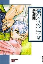 嵐のデスティニィ(3) (ソノラマコミック文庫)