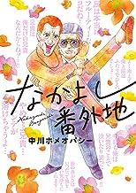 表紙: なかよし番外地 (ビームコミックス) | 中川ホメオパシー