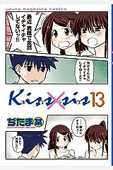 Kiss×sis 弟にキスしちゃダメですか?(13) (ヤングマガジンコミックス) Kindle版