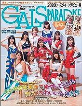 表紙: GALS PARADISE 2020 レースクイーンデビュー編 | 三栄