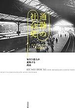 表紙: 通勤の社会史 毎日5億人が通勤する理由 | イアン・ゲートリー