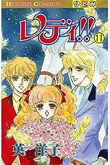 レディ!!(ひとみ・コミックス版) 11 Kindle版