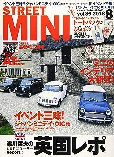 STREET MINI(ストリートミニ) 2018年 08 月号 [雑誌]