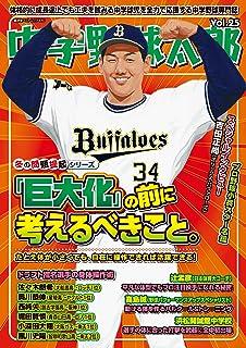 中学野球太郎 Vol.25 (廣済堂ベストムック 430)