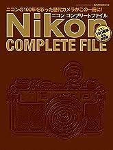 表紙: ニコン コンプリートファイル (学研カメラムック) | CAPA編集部