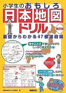 小学生のおもしろ日本地図ドリル 基礎からわかる47都道府県 改訂版 (まなぶっく)