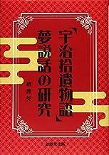 『宇治拾遺物語』夢説話の研究