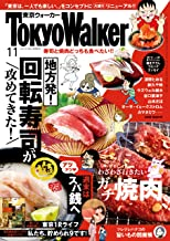 表紙: 月刊 東京ウォーカー 2018年11月号 [雑誌] | TokyoWalker編集部