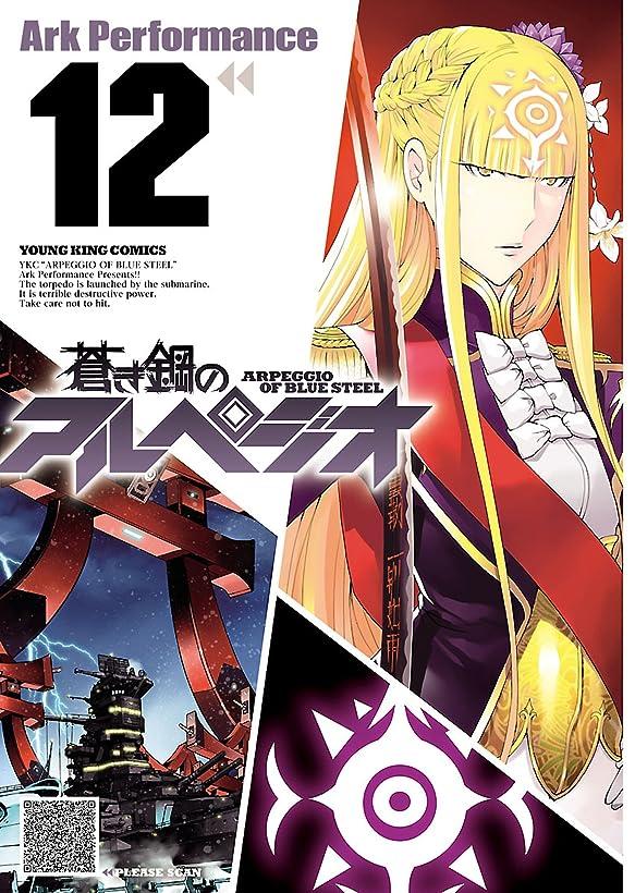 お願いしますリッチ上陸蒼き鋼のアルペジオ(12) (ヤングキングコミックス)