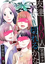 友達100人切れるかな 分冊版第11巻 (バンチコミックス)