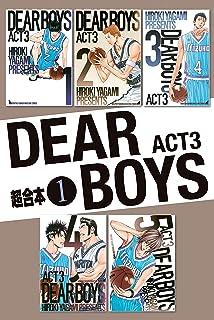 DEAR BOYS ACT3 超合本版(1) (月刊少年マガジンコミックス)