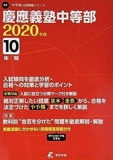 慶應義塾 中等部 2020年度用 《過去10年分収録》 (中学別入試問題シリーズ K4)