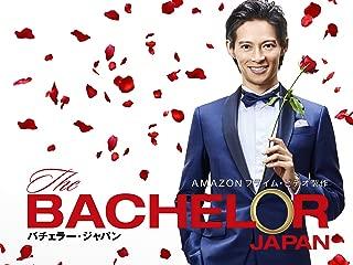 バチェラー・ジャパン シーズン1