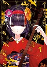 表紙: ホーキーベカコン1 (単行本コミックス) | Mint