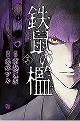 鉄鼠の檻(3) (少年マガジンエッジコミックス) Kindle版
