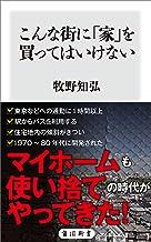 表紙: こんな街に「家」を買ってはいけない (角川新書) | 牧野 知弘