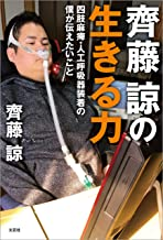 表紙: 齊藤諒の生きる力 四肢麻痺・人工呼吸器装着の僕が伝えたいこと | 齊藤 諒