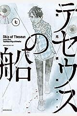 テセウスの船(7) (モーニングコミックス) Kindle版