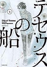 表紙: テセウスの船(7) (モーニングコミックス) | 東元俊哉