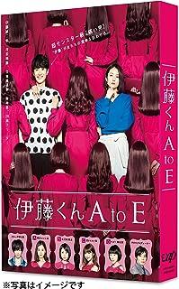 映画「伊藤くん A to E」 [DVD]