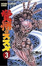 表紙: 覚悟のススメ(3) (少年チャンピオン・コミックス) | 山口貴由