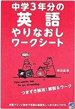 表紙: 中学3年分の英語やりなおしワークシート   横田直美