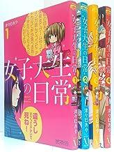 女子大生の日常 コミック 1-4巻セット (MFコミックス アライブシリーズ)