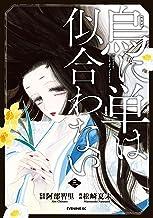 烏に単は似合わない(3) (コミックDAYSコミックス)