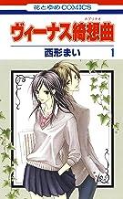 表紙: ヴィーナス綺想曲 1 (花とゆめコミックス) | 西形まい