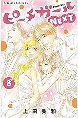 ピーチガールNEXT(8) (BE・LOVEコミックス) Kindle版