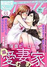 無敵恋愛S*girl Anette Vol.53 旦那様はガマンできない