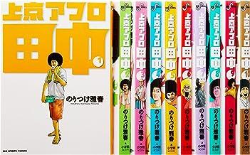 上京アフロ田中全10巻 完結セット (ビッグコミックス)
