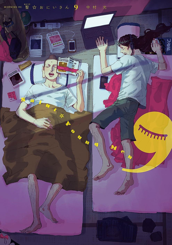 位置づける名詞疼痛聖☆おにいさん(9) (モーニングコミックス)