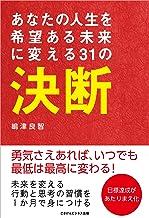 表紙: あなたの人生を希望ある未来に変える31の決断 | 嶋津 良智
