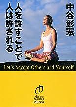 表紙: 人を許すことで人は許される (PHP文庫)   中谷 彰宏