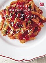 表紙: 「エル・カンピドイオ」吉川敏明のおいしい理由。イタリアンのきほん、完全レシピ (一流シェフのお料理レッスン) | 吉川 敏明