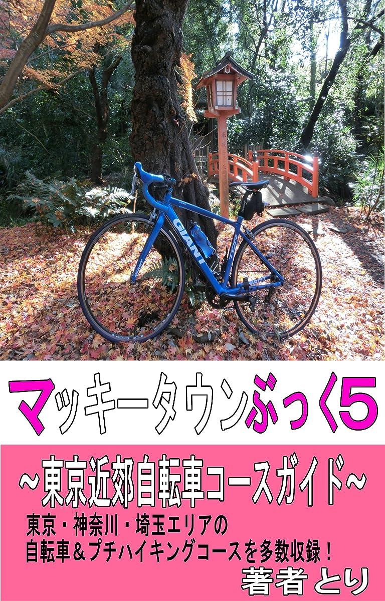 老朽化した普遍的なこれまでマッキータウンぶっく5~東京近郊自転車コースガイド~