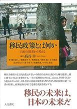 移民政策とは何か: 日本の現実から考える