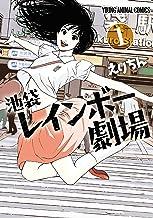 表紙: 池袋レインボー劇場 1 (ヤングアニマルコミックス) | えりちん
