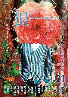 文芸雑誌「狼」21号